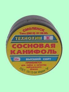 Канифоль сосновая (20 грамм)